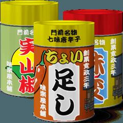 七味唐辛子の缶 2