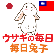 สติ๊กเกอร์ไลน์ Everyday of Rabbit Taiwanese&Japanese
