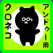 สติ๊กเกอร์ไลน์ black cat sticker for andu