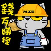 สติ๊กเกอร์ไลน์ Meow Zhua Zhua - Part.16