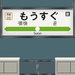 電車と鉄道駅(アニメーション 5)