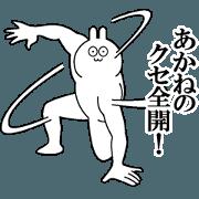 สติ๊กเกอร์ไลน์ The Akane Sticker