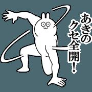 สติ๊กเกอร์ไลน์ The Aki Sticker
