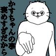 キモ動く!かすちゃん専用名前スタンプ