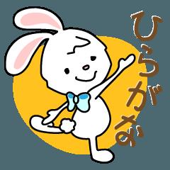 うさちゃんのリボン2【ひらがな】