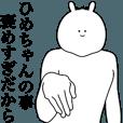 キモ動く!ひめちゃん専用名前スタンプ