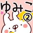 【ゆみこ】専用2