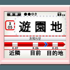 電車の液晶モニター(メッセージ・日本語)