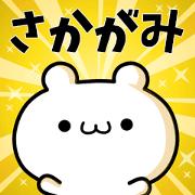 สติ๊กเกอร์ไลน์ To Sakagami.