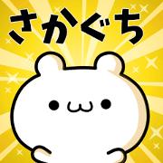 สติ๊กเกอร์ไลน์ To Sakaguchi.