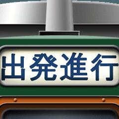 電車の方向幕 (急行) 6