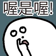 สติ๊กเกอร์ไลน์ CCII_!
