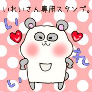 สติ๊กเกอร์ไลน์ Mr.Irei,exclusive Sticker