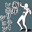 新井レボリューション