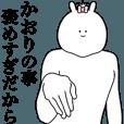 キモ動く!かおりちゃん専用名前スタンプ
