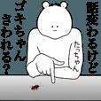 キモ動く!たっちゃん専用名前スタンプ