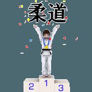 สติ๊กเกอร์ไลน์ For Judo support