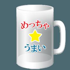 泡立つビールのジョッキ (関西弁)