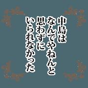 สติ๊กเกอร์ไลน์ Nakashima narration Sticker!