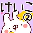 【けいこ】専用2