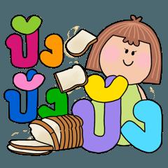 สติ๊กเกอร์ไลน์ colorful BIG words with Sompan