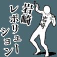 岩崎レボリューション