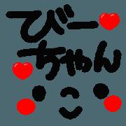 สติ๊กเกอร์ไลน์ Name Sticker.[bichan]
