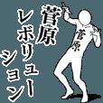 菅原レボリューション