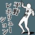 平野レボリューション