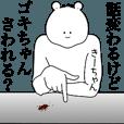 キモ動く!きーちゃん専用名前スタンプ