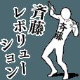 斉藤レボリューション