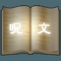 魔法の書(日本語)
