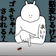 キモ動く!あいりちゃん専用名前スタンプ