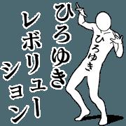 สติ๊กเกอร์ไลน์ HIROYUKI REVOLUTION