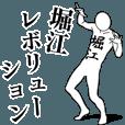 堀江レボリューション