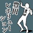 豊田レボリューション