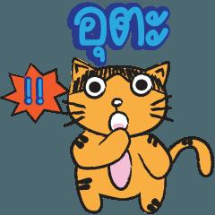 สติ๊กเกอร์ไลน์ แมวเด็กหญิง2