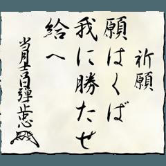 戦国時代の書状(織田 2)