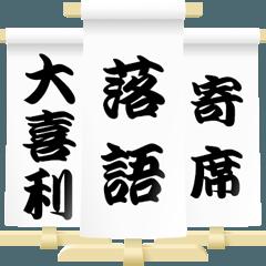 古典芸能の題字 (落語)