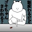キモ動く!りんちゃん専用名前スタンプ