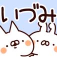 【いづみ】専用