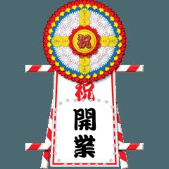 お祝いの花輪(メッセージ)