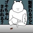 キモ動く!りーちゃん専用名前スタンプ