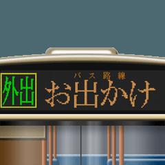 バスのLED式方向幕 4