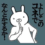 สติ๊กเกอร์ไลน์ yoshiko's name stamp. interesting