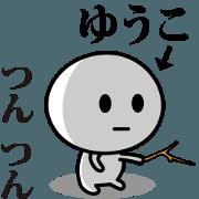 สติ๊กเกอร์ไลน์ Yuuko (japan)