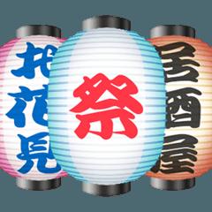 光る日本の提灯