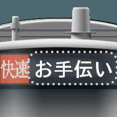 電車のLCD方向幕(メッセージ)