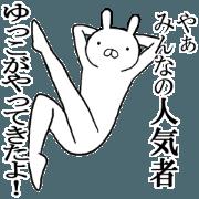 สติ๊กเกอร์ไลน์ yukko's name stamp. interesting