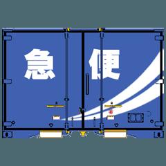 鉄道用コンテナ 5